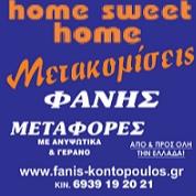Φάνης Κοντόπουλος - Home sweet home